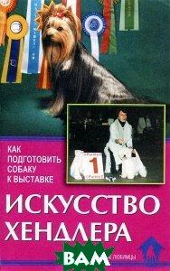 Искусство Хендлера. Как подготовить собаку к выставке   В. Л. Зорин купить