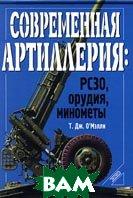 Современная артиллерия: РСЗО, орудия, минометы  Т. Дж. О`Мэлли  купить