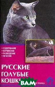 Русские голубые кошки. Стандарты. Содержание. Разведение. Профилактика заболеваний   Непомнящий Н. Н. купить