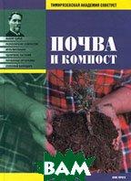 Почва и компост  Сборник купить
