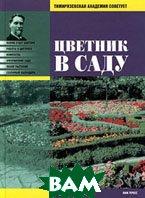 Цветник в саду  Сборник купить