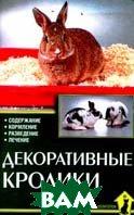 Декоративные кролики   Альтман Д купить