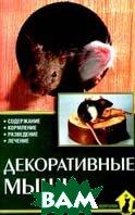 Декоративные мыши   Гасспер Г. купить