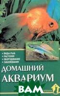 Домашний аквариум   Шредер Б. купить