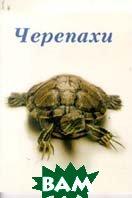 Черепахи  Прашага Р. купить
