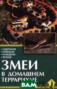 Змеи в домашнем террариуме      А. В. Огнев купить