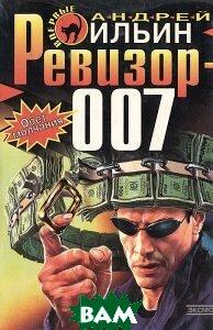 Ревизор-007 Серия: Черная кошка  Ильин А купить