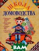 Школа домоводства   М. В. Максимова купить