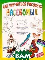 Как научиться рисовать насекомых    купить
