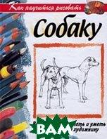 Как научиться рисовать собаку  Дэвид Браун  купить
