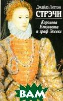 Королева Елизавета и граф Эссекс   Д. Л. Стрэчи купить