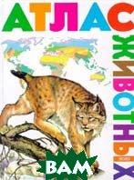 Атлас животных  Ю. Школьник купить