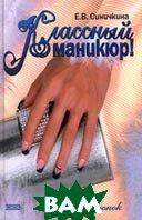 Классный маникюр! Книга для девчонок  Е. В. Синичкина  купить