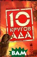 10 кругов ада  Леонид Костомаров  купить