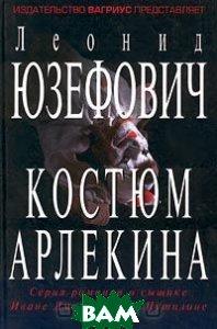 Костюм Арлекина  Леонид Юзефович  купить