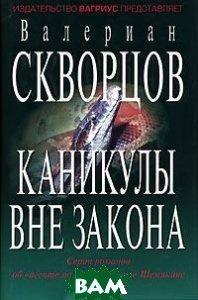 Каникулы вне закона  Валериан Скворцов  купить