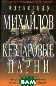 Кевларовые парни  Александр Михайлов  купить