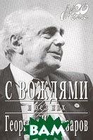 С вождями и без них Серия: Мой ХХ век  Георгий Шахназаров  купить