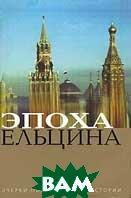 Эпоха Ельцина. Очерки политической истории  Батурин Ю. купить