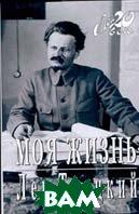Моя жизнь Серия: Мой ХХ век  Л. Д. Троцкий купить