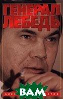 Генерал Лебедь  Александр Бархатов  купить