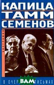 Капица Тамм Семенов в очерках и письмах   купить