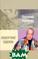 Лоскутное одеяло   В. В. Катанян купить