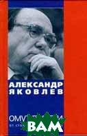Омут памяти. От Столыпина до Путина. В 2 кн. Кн. 1, 2   А. Н. Яковлев купить
