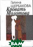 Кровать Молотова  Щербакова Г. купить
