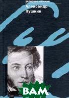 Записные книжки А. С. Пушкин  А. С. Пушкин купить