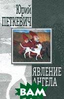 Явление ангела Серия: Новая проза  Юрий Петкевич  купить