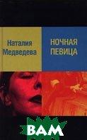Ночная певица  Наталия Медведева  купить