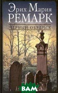Черный обелиск   Эрих Мария Ремарк  купить