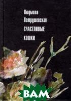 Счастливые кошки   Л. С. Петрушевская купить