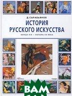 История русского искусства конца XIX - начала XX века  Д. Сарабьянов  купить