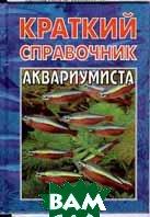 Краткий справочник аквариумиста   В. Д. Полонский купить