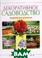 Декоративное садоводство для любителей и профессионалов. Травянистые растения   Е. С. Аксенов купить