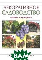 Декоративное садоводство. Деревья и кустарники  Е. Аксенов, Н. Аксенова  купить