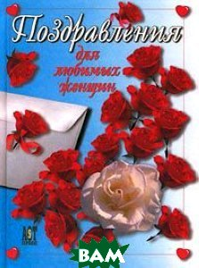 Поздравления для любимых женщин  Сергей Белов  купить