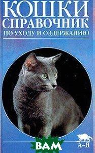 Полный справочник по уходу за кошками  Эванс  У. купить