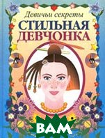 Стильная девчонка Серия: Девичьи секреты  Алена Снегирева  купить