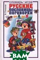 Русские пословицы и поговорки от А до Я. Словарь - игра  В. Степанов  купить
