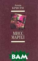 Мисс Марпл Серия: Знаменитые детективы; Авторский сборник  Агата Кристи  купить