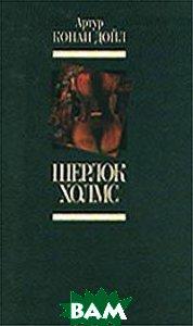 Шерлок Холмс Серия: Знаменитые детективы; Авторский сборник  Артур Конан Дойл  купить
