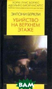 Убийство на верхнем этаже  Серия: Библиотека классического детектива  Энтони Беркли  купить