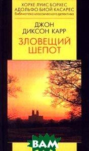 Зловещий шепот Серия: Библиотека классического детектива  Джон Диксон Карр купить