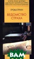 Ведомство страха Серия: Библиотека классического детектива   Грэм Грин  купить