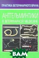 Антгельминтики в ветеринарной медицине   А. А. Кузьмин купить