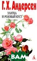 Улитка и розовый куст  Ганс Христиан Андерсен купить
