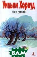 Ивы зимой Том 4  Кеннет Грэм  купить